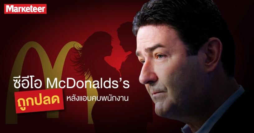 Mcdonald's_CEO