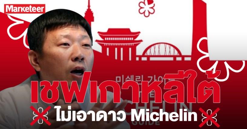 Michelin Star