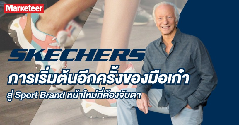 Skechers Web