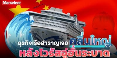 เรือสำราญ 1