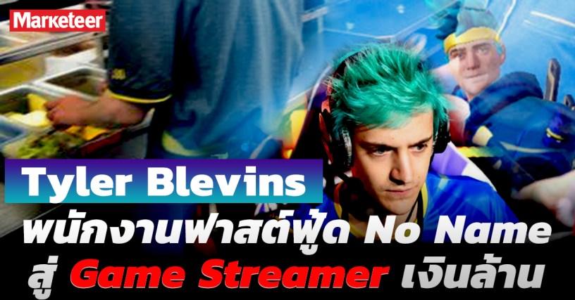 Tyler Blevins 1
