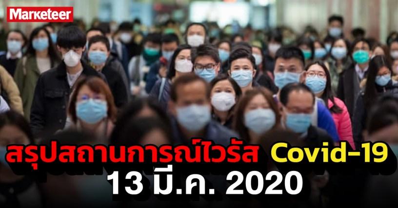 ไวรัส Covid-19 13 มี.ค. 1