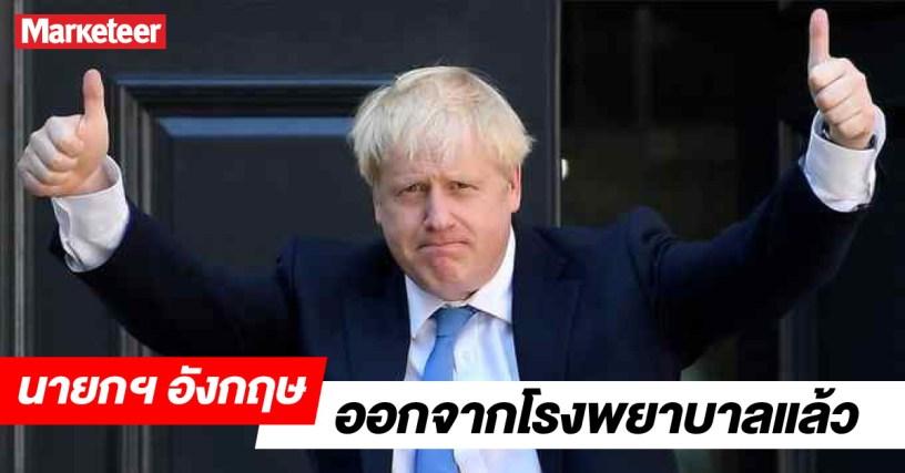 นายกอังกฤษ 1