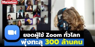 zoom Open