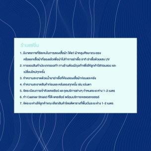มาตรการเสริมของร้านค้าแต่ละประเภท (2)