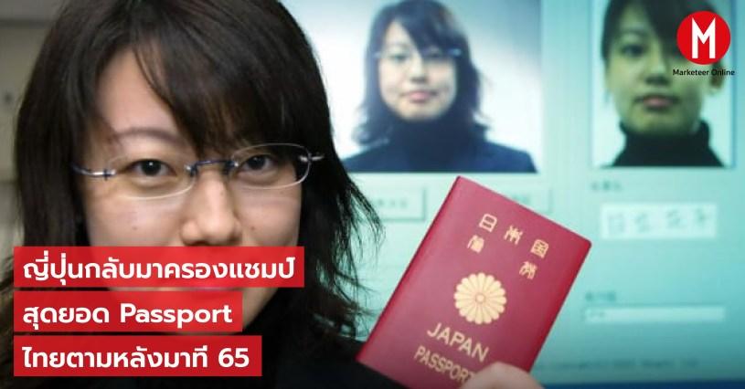 passport ญี่ปุ่น