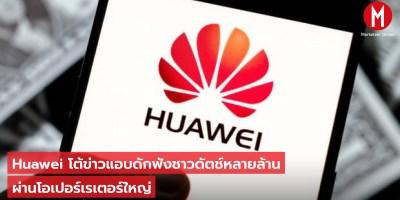Huawei ดักฟัง