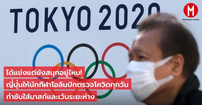 โตเกียว โอลิมปิก 1