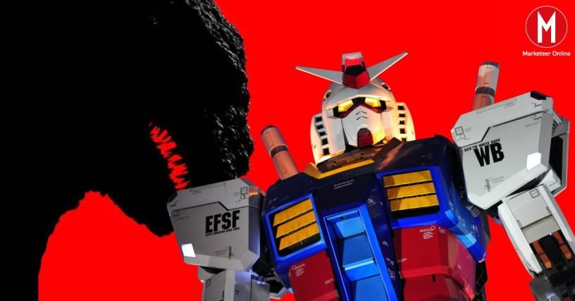 Gundam Godzilla Open