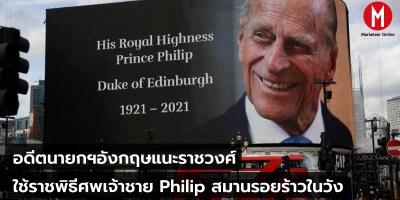 PRINCE-PHILIP