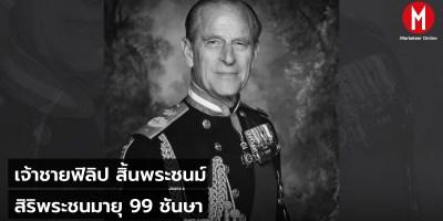 Prince-Philip--