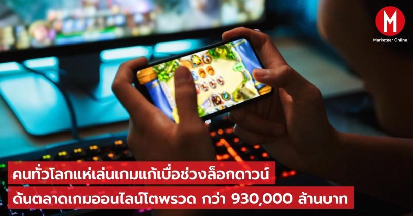 เกมออนไลน์