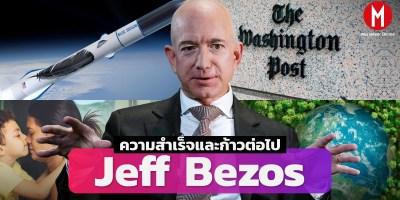 ฺJeff Bezos