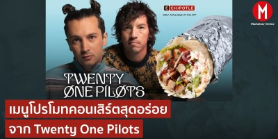 Twenty One Piloets