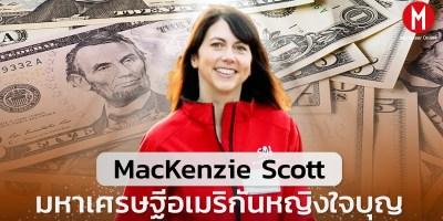 MacKenzie-Scott