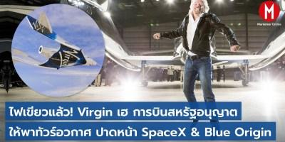 Virgin-Galactic