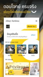 GO Application by Krungsri Auto_1