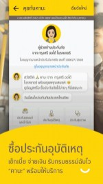 GO Application by Krungsri Auto_4