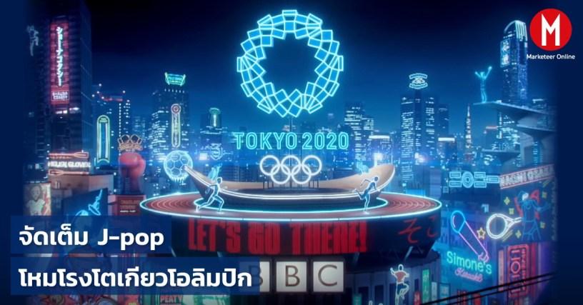 OLYMPICS-BBC-J-POP