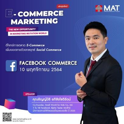 E-Commerce_1200x1200-02