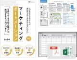 「MA/マーケティングオートメーション」書籍特典ダウンロード