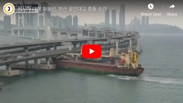 Russian Freighter Damages Freeway Busan Video