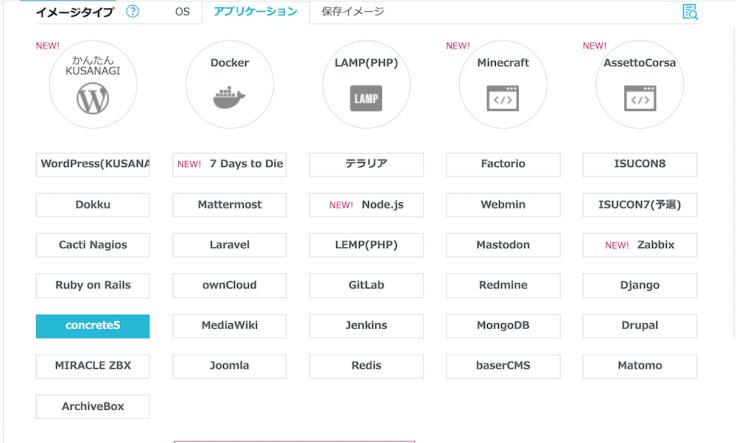 conohavpsでconcrete5アプリケーションを選択
