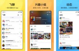 TikTok no se conforma con los vídeos y lanza Feiliao, su primer paso para competir con WeChat... y Facebook