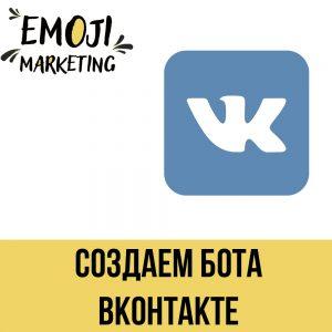 Создать бота Вконтакте
