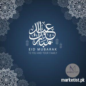 Eid Mubarak - Eid Mubarik 2020