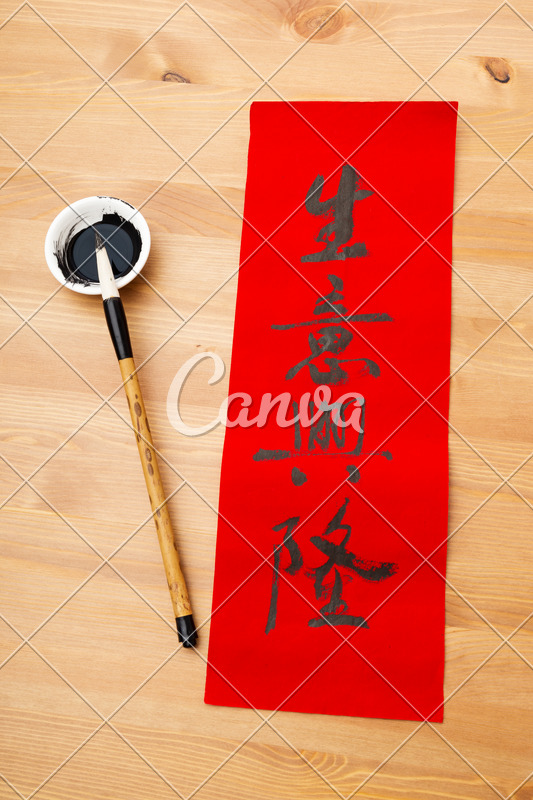 Writing of Chinese New Year Calligraphy  Phrase Meaning Is   Photos     Writing of Chinese New Year Calligraphy  Phrase Meaning Is