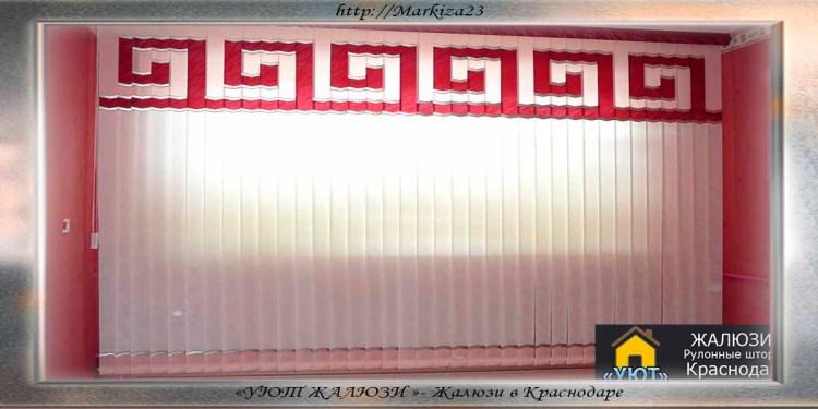 Современные вертикальные жалюзи в Краснодаре