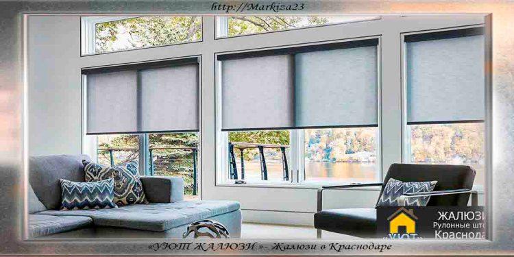 Рулонные шторы на окна под заказ в Краснодаре