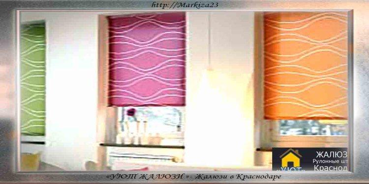 Цветные рулонные шторы в Краснодаре