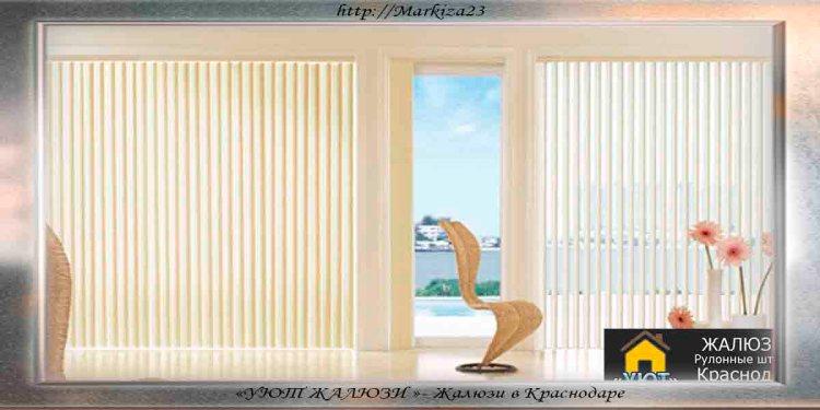Вертикальные жалюзи на витражные окна