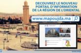 «mapoujda.ma», le nouveau site de la MAP à vocation régionale