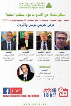 Découverte des Ordres d'Ingénieurs de la Tunisie et de la Jordanie