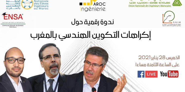 إكراهات التكوين الهندسي بالمغرب
