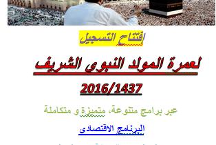 إفتتاح التسجيل  لعمرة المولد النبوي الشريف