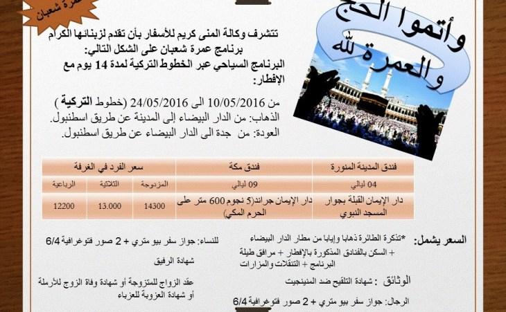 omra mai «chaabane» pour 14 jours à partir de 12200 dhs