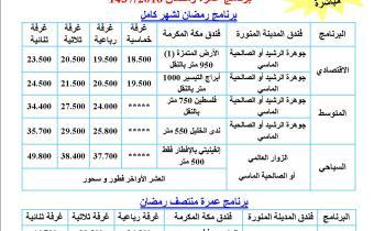 برنامج عمرة رمضان  +عمرة منتصف رمضان