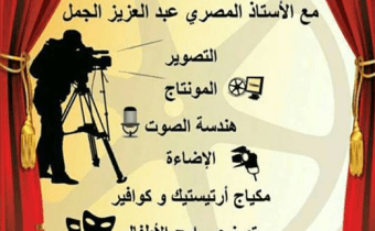 Formation aux métiers de l'audiovisuel