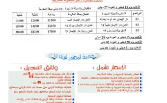 برنامج عمرة المولد النبوي 1438/2016