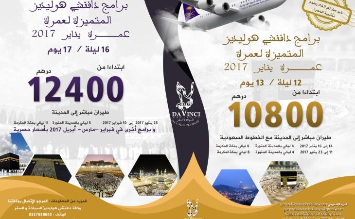 برامج عمـــرة المتميزة لسنة 2017