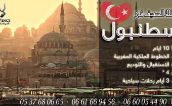 10 Jours en Turquie