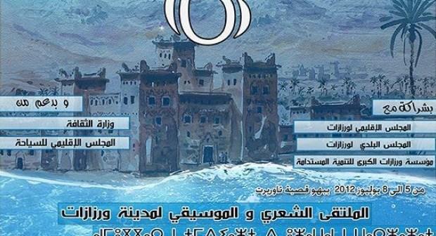 المهرجان الدولي للشعر والموسيقى في دورته السادسة بورزازات يحتفي بالبحر المتوسط