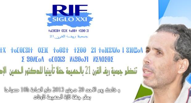 جمعية ريف القرن 21 تنظم حفلا تأبينيا للمرحوم الدكتور الحسين الإدريسي