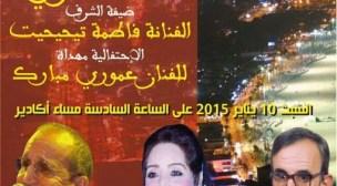 صالون الشاعرة أسماء بنكيران للثقافة والفنون بأكادير يحتفل بالسنة الأمازيغية الجديدة 2965