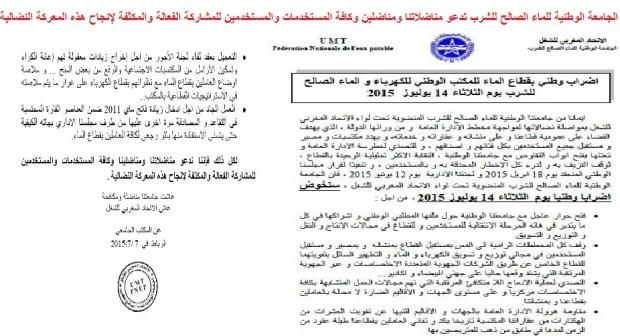 الجامعة الوطنية للماء الصالح للشرب تعلن عن القيام بإضراب وطني ليوم الثلاثاء 14 يوليوز 2015