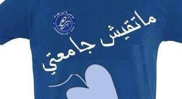 مكونات جامعة ابن زهر تدعو إلى وقفة للكرامة أمام رئاسة جامعة إبن زهر